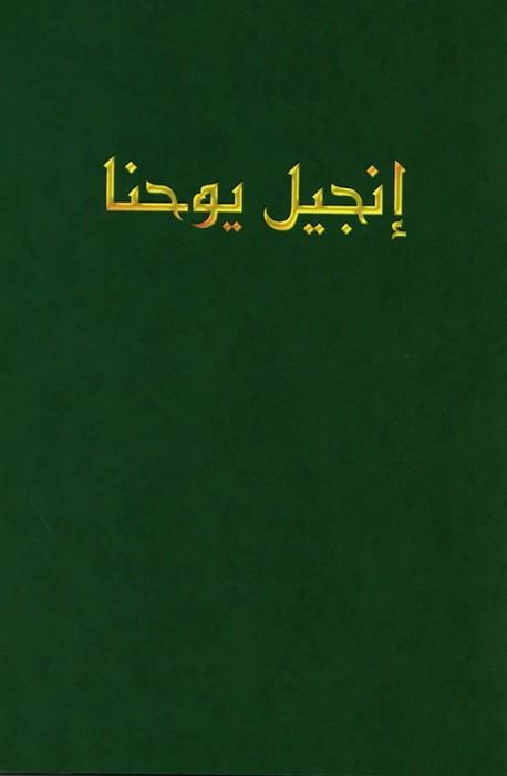 Arabic Gospel According to John